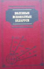 Полезные ископаемые Беларуси