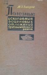 Полезные ископаемые эоценовых отложения Приташкентского района. Монтмориллонитовые глины