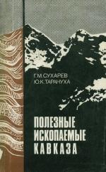 Полезные ископаемые Кавказа