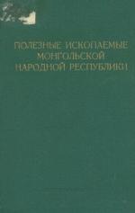 Полезные ископаемые Монгольской народной республики