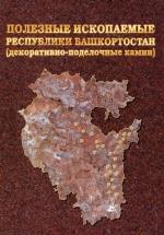 Полезные ископаемые республики Башкортостан (Декоративно-поделочные камни)