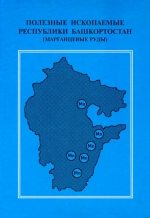 Полезные ископаемые республики Башкортостан (Марганцевые руды)