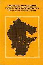 Полезные ископаемые республики Башкортостан (Металлы платиновой группы)