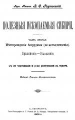 Полезные ископаемые Сибири. Часть 2. Месторождения безрудных (не металлических)