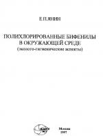 Полихлорированные бифенилы в окружающей среде (эколого-гигиенические аспекты)
