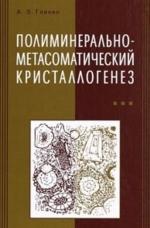 Полиминерально-метасоматический кристаллогенез