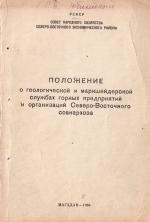 Положение о геологической и маркшейдерской службах горных предприятий и организаций Северо-Восточного совнархоза