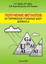 Получение металлов из терриконов угольных шахт Донбасса