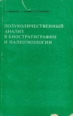 Полуколичественный анализ в биостратиграфии и палеоэкологии
