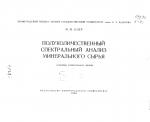 Полуколичественный спектральный анализ минерального сырья (таблицы спектральных линий)