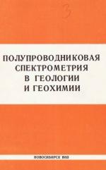 Полупроводниковая спектрометрия в геологии и геохимии. Сборник научных трудов