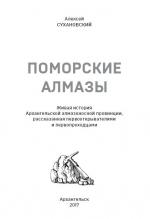 Поморские алмазы. Живая история Архангельской алмазной провинции, рассказанная первооткрывателями и первопроходцами
