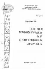 Понятийно-терминологическая база седиментационной цикличности