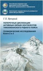 Поперечные дислокации активных окраин континентов Тихоокеанского рудного пояса. Геофизические исследования (Корякия-Камчатка-Сахалин-Япония-Новая Зеландия-Чили). Книга 2 и 3