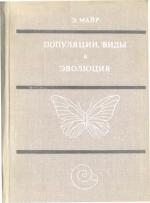 Популяции, виды и эволюция