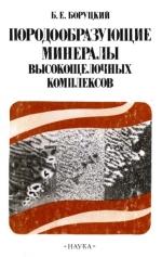Породообразующие минералы высокощелочных комплексов