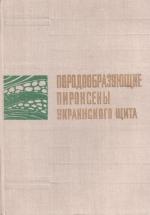 Породообразующие пироксены Украинского щита