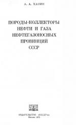 Породы-коллекторы нефти и газа нефтегазоносных провинций СССР