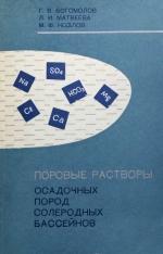 Поровые растворы осадочных пород солеродных бассейнов (на примере Белоруссии)