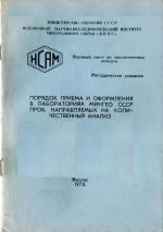 Порядок приема и оформления в лабораториях Мингео СССР проб, направляемых на количественный анализ