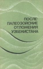 Послепалеозойские отложения Узбекистана и их рудоносность