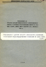 Постановления 1/6 пленарных заседаний межведомственного стратиграфического комитета и постоянных стратиграфических комиссий по ордовику и силуру, девону, мелу и палеогену СССР, принятые в 1965 году