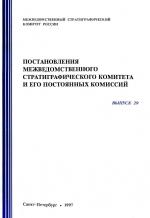 Постановления межведомственного стратиграфического комитета и его постоянных комиссий. Выпуск 29