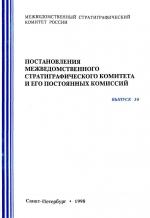 Постановления межведомственного стратиграфического комитета и его постоянных комиссий. Выпуск 30