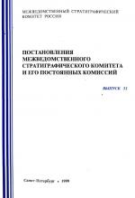 Постановления межведомственного стратиграфического комитета и его постоянных комиссий. Выпуск 31