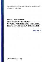 Постановления межведомственного стратиграфического комитета и его постоянных комиссий. Выпуск 32