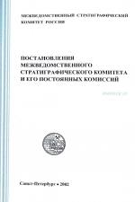 Постановления межведомственного стратиграфического комитета и его постоянных комиссий. Выпуск 33