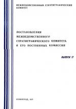 Постановления межведомственного стратиграфического комитета и его постоянных комиссий. Выпуск 17
