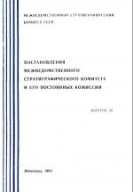 Постановления межведомственного стратиграфического комитета и его постоянных комиссий. Выпуск 20