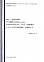 Постановления межведомственного стратиграфического комитета и его постоянных комиссий. Выпуск 22