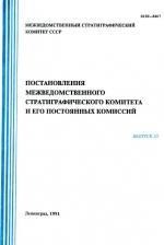 Постановления межведомственного стратиграфического комитета и его постоянных комиссий. Выпуск 25