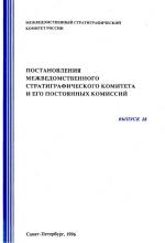 Постановления межведомственного стратиграфического комитета и его постоянных комиссий. Выпуск 28