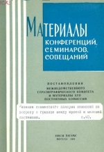 Постановления межведомственного стратиграфического комитета и материалы его постоянных комиссий