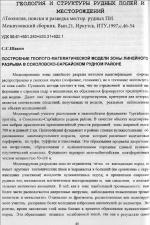 Построение геолого-математической модели зоны линейного разрыва в Соколово-Сарбайском рудном районе
