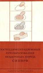 Постседиментационные преобразования осадочных пород Сибири