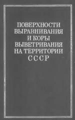 Поверхности выравнивания и коры выветривания на территории СССР