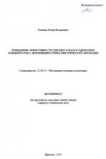 Повышение эффективности доводки алмазосодержащих концентратов с применением трибоэлектрической сепарации