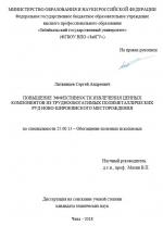 Повышение эффективности извлечения ценных компонентов из труднообогатимых полиметаллических руд Ново-Широкинского месторождения