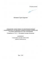 Повышение эффективности извлечения ценных компонентов из труднообогатимых полиметалических руд Ново-Широкинского месторождения