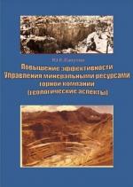 Повышение эффективности управления минеральными ресурсами горной компании (геологические аспекты)