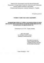 Повышение износостойкости поворотных резцов проходческих комбайнов для проведения выработок по породам средней крепости