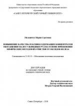 Повышение качества платиносодержащих концентратов обогащения малосульфидных руд на основе применения химических методов их очистки от оксидов железа