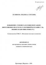 Повышение степени разделения пентландит-пирротиновых продуктов селективной флотации сульфидных медно-никелевых руд