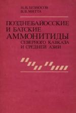 Позденебайосские и батские аммонитиды Северного Кавказа и Средней Азии