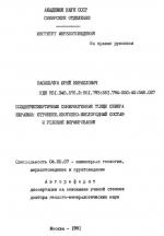 Позднечетвертичные синкриогенные толщи севера Евразии: строение, изотопно-кислородный состав и условия формирования