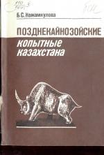 Позднекайнозойские копытные Казахстана